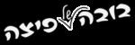 בובה של פיצה לוגו